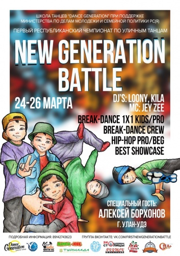 «NEW GENERATION BATTLE 2017»