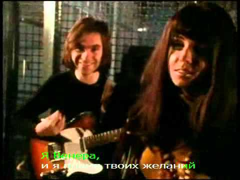 Shocking Blue - Venus.(перевод)